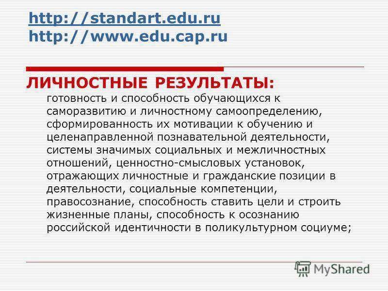 http://standart.edu.ru http://standart.edu.ru http://www.edu.cap.ru ЛИЧНОСТНЫЕ РЕЗУЛЬТАТЫ: готовность и способность обучающихся к саморазвитию и личностному самоопределению, сформированность их мотивации к обучению и целенаправленной познавательной д