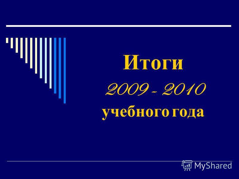 Итоги 2009 - 2010 учебного года