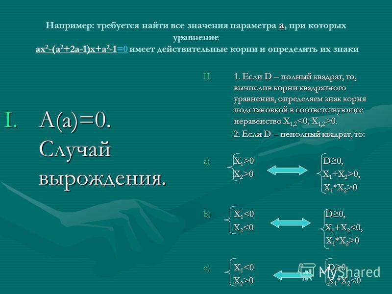 Определение A(a)x2+B(a)x+C(a)=0 корней знаков уравнения