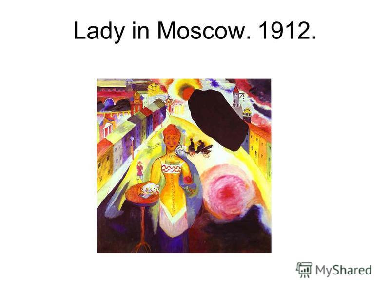 Лирическое. 1911.