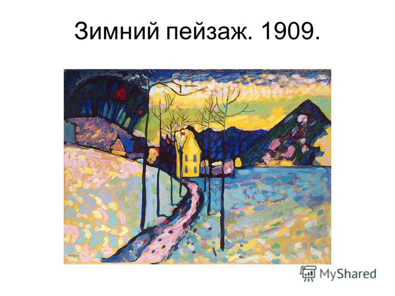 Синяя гора. 1908-09