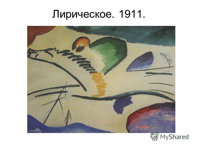 Все святые. 1911.