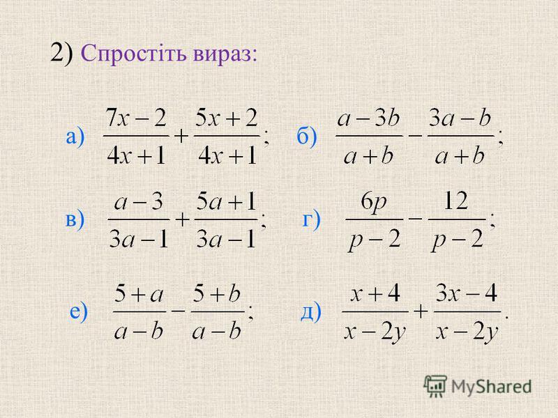 2) Спростіть вираз: б) в)г) д)е) а)