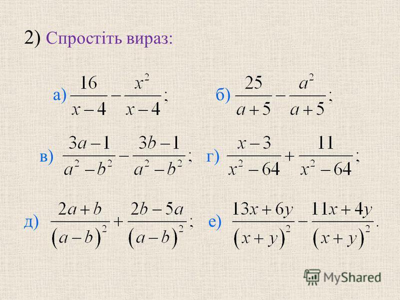 2) Спростіть вираз: б) в)г) е) а) д)