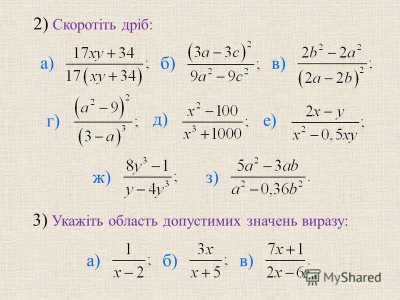 2) Скоротіть дріб: б)в) г) д) е) ж)з) а) 3) Укажіть область допустимих значень виразу: в) а) б)