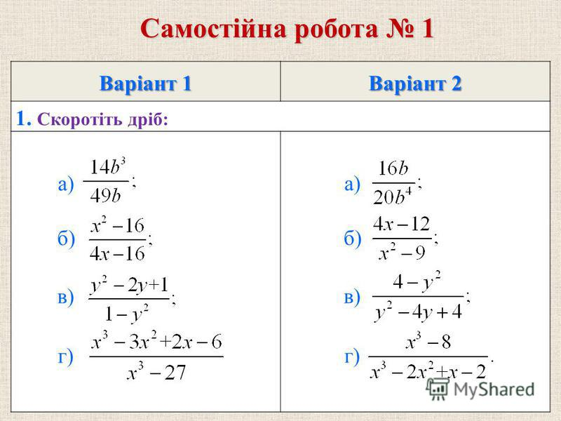 Варiант 1 Варiант 2 1. Скоротіть дріб: Самостійна робота 1 г) в) б) а) г) в) б) а)