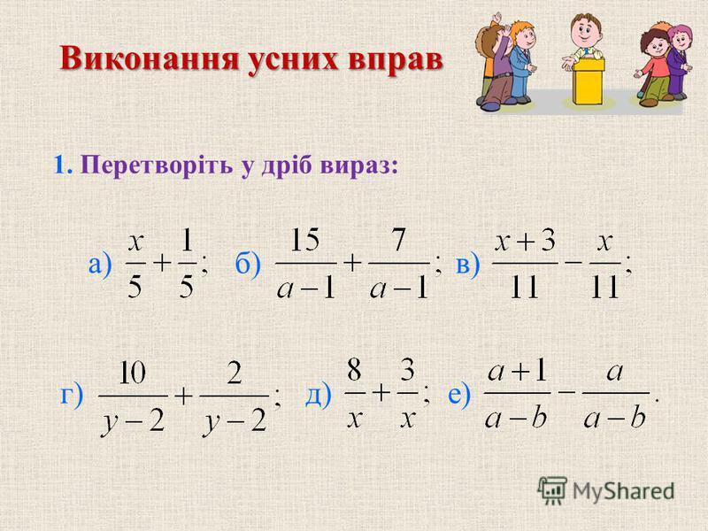 1. Перетворіть у дріб вираз: б)в) г)д)е) Виконання усних вправ а)