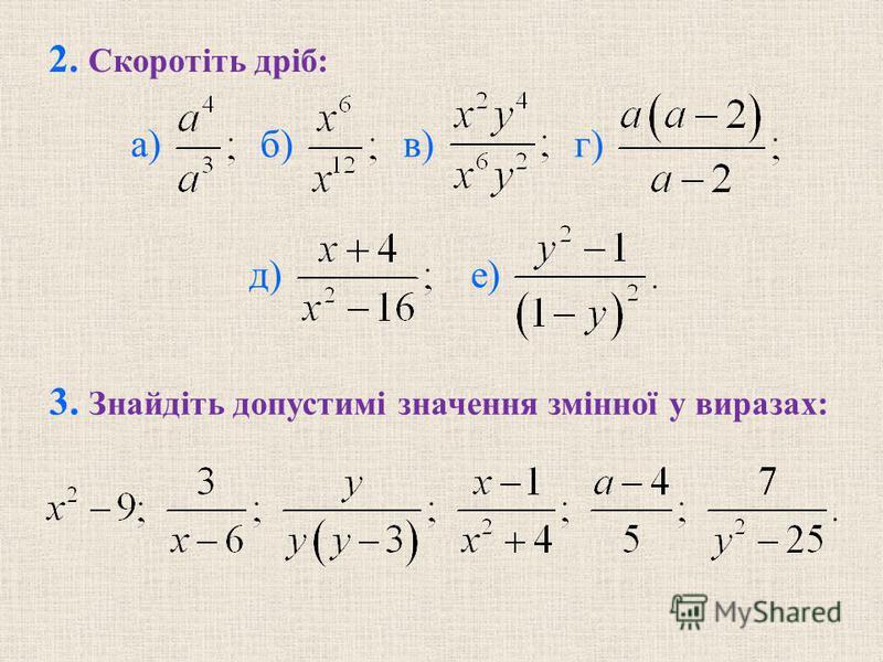 2. Скоротіть дріб: б)в)г) д)е) 3. Знайдіть допустимі значення змінної у виразах: а)
