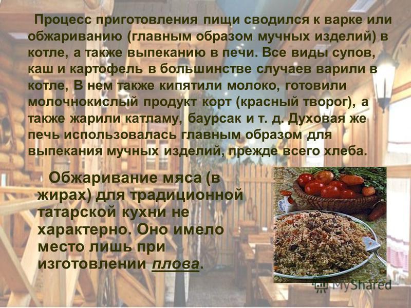 Процесс приготовления пищи сводился к варке или обжариванию (главным образом мучных изделий) в котле, а также выпеканию в печи. Все виды супов, каш и картофель в большинстве случаев варили в котле, В нем также кипятили молоко, готовили молочнокислый