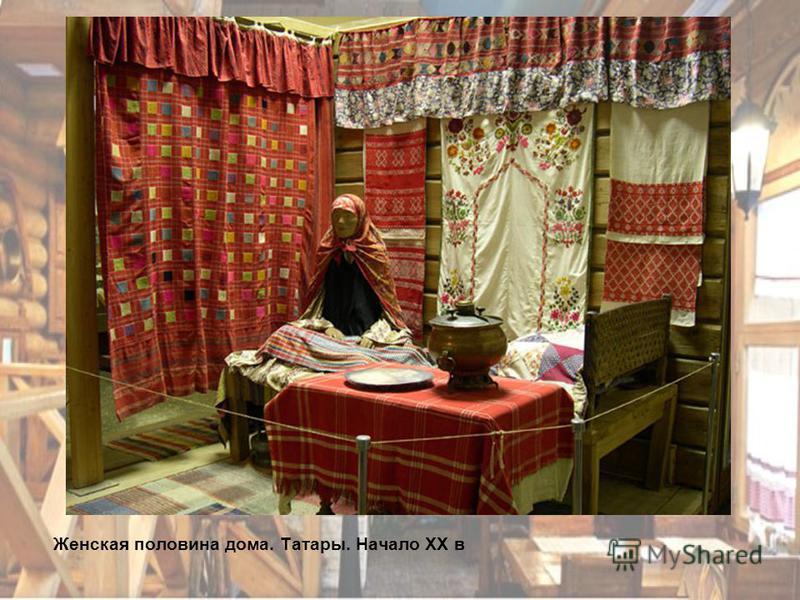 Женская половина дома. Татары. Начало XX в