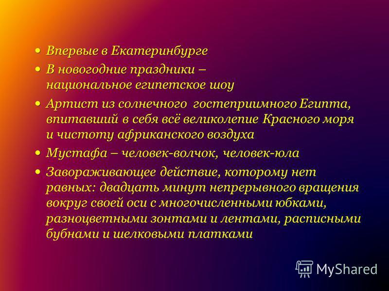 Единственное в России Тан ý ра-шоу!