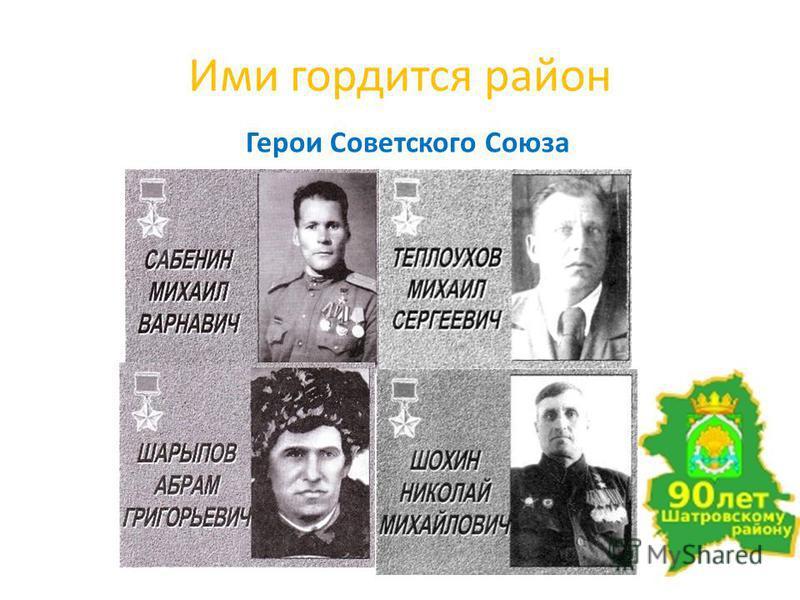Ими гордится район Герои Советского Союза