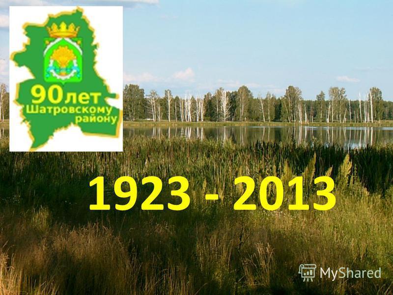 1923 - 2013