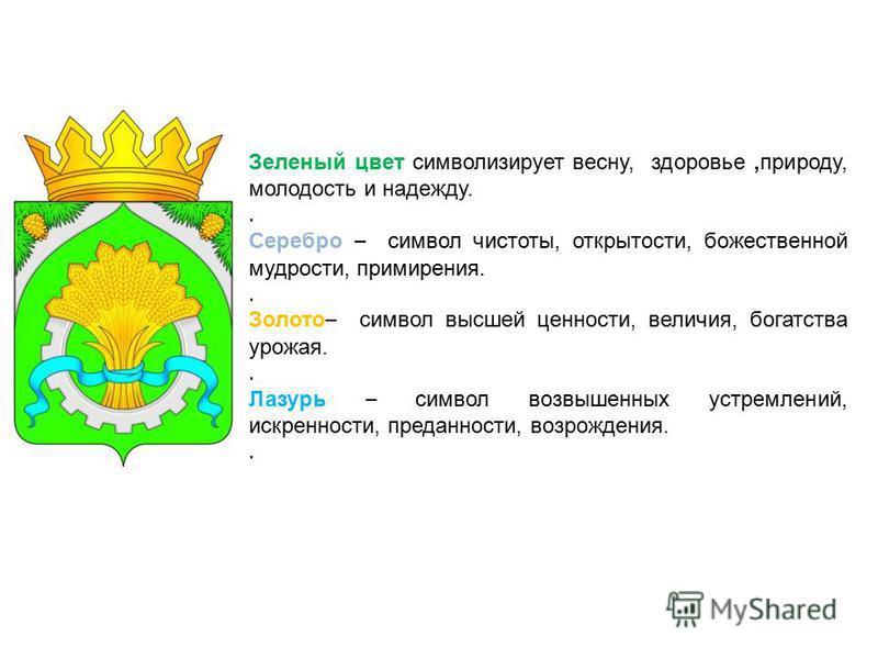 Зеленый цвет символизирует весну, здоровье,природу, молодость и надежду.. Серебро – символ чистоты, открытости, божественной мудрости, примирения.. Золото – символ высшей ценности, величия, богатства урожая.. Лазурь – символ возвышенных устремлений,