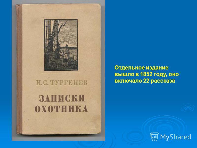 Отдельное издание вышло в 1852 году, оно включало 22 рассказа