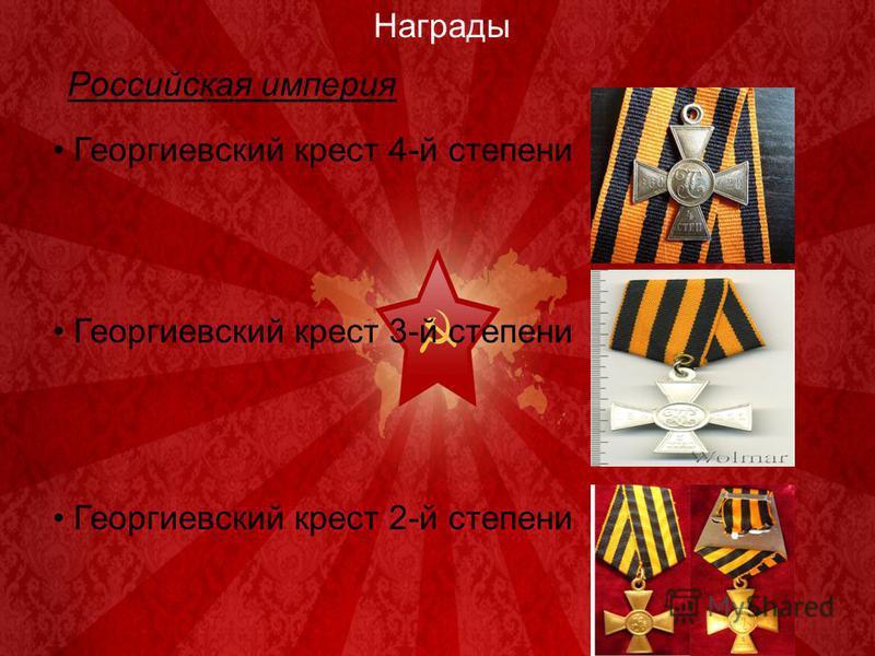 Награды Георгиевский крест 4-й степени Георгиевский крест 3-й степени Георгиевский крест 2-й степени Российская империя