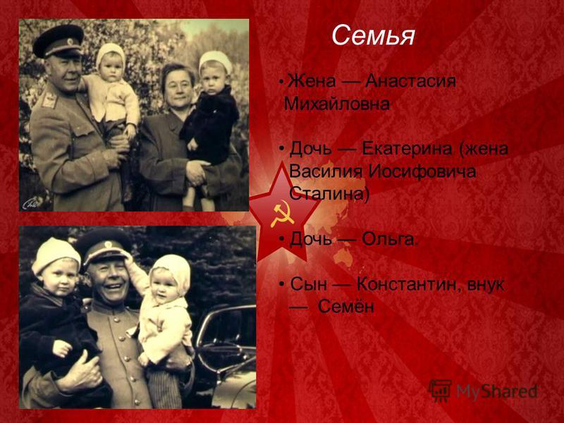 Семья Жена Анастасия Михайловна Дочь Екатерина (жена Василия Иосифовича Сталина) Дочь Ольга. Сын Константин, внук Семён