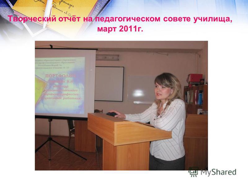 Творческий отчёт на педагогическом совете училища, март 2011 г.