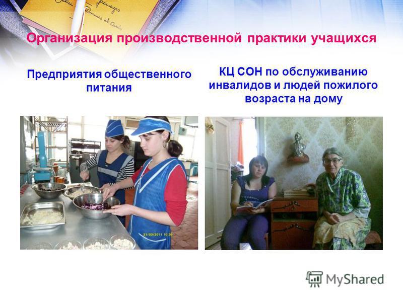 Организация производственной практики учащихся Предприятия общественного питания КЦ СОН по обслуживанию инвалидов и людей пожилого возраста на дому