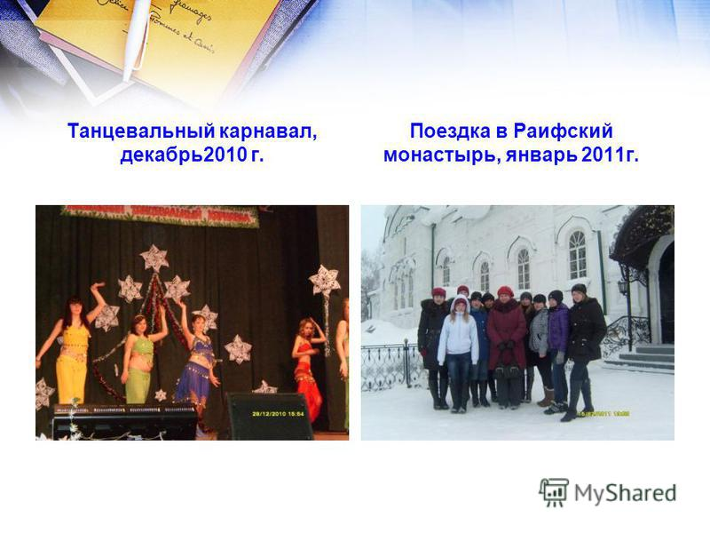 Танцевальный карнавал, декабрь 2010 г. Поездка в Раифский монастырь, январь 2011 г.