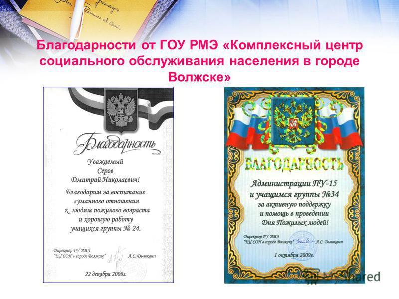Благодарности от ГОУ РМЭ «Комплексный центр социального обслуживания населения в городе Волжске»