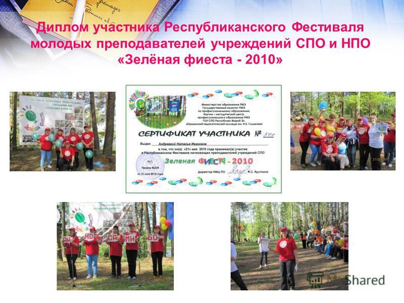 Диплом участника Республиканского Фестиваля молодых преподавателей учреждений СПО и НПО «Зелёная фиеста - 2010»