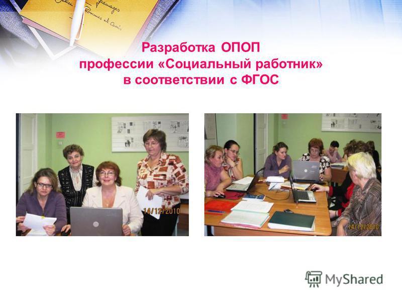 Разработка ОПОП профессии «Социальный работник» в соответствии с ФГОС