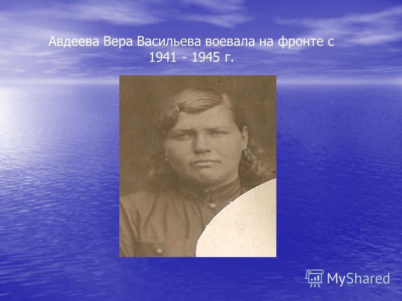 Авдеева Вера Васильева воевала на фронте с 1941 - 1945 г.