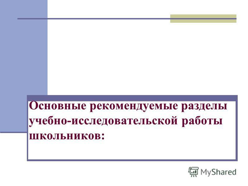 Основные рекомендуемые разделы учебно-исследовательской работы школьников: