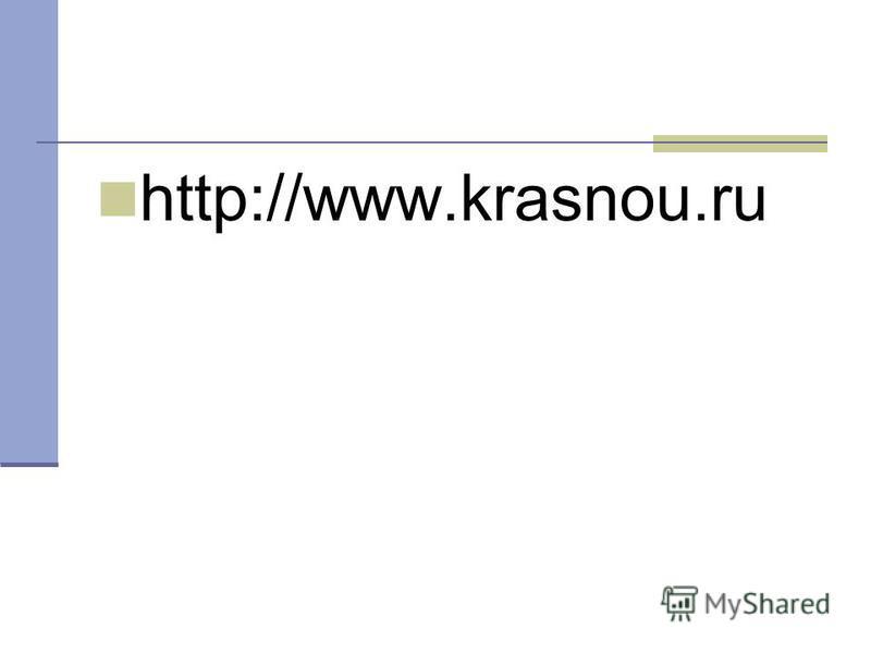 http://www.krasnou.ru