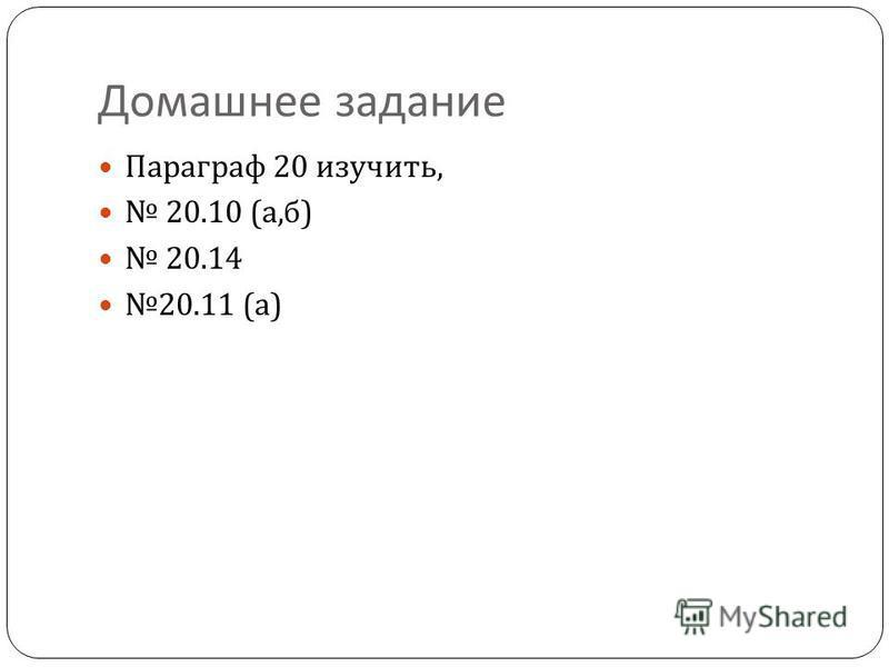 Домашнее задание Параграф 20 изучить, 20.10 ( а, б ) 20.14 20.11 ( а )
