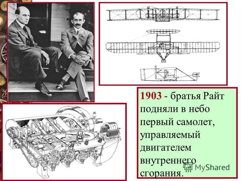 1903 - братья Райт подняли в небо первый самолет, управляемый двигателем внутреннего сгорания.