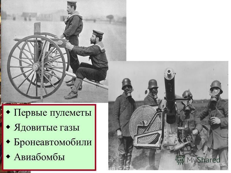 Первые пулеметы Ядовитые газы Бронеавтомобили Авиабомбы
