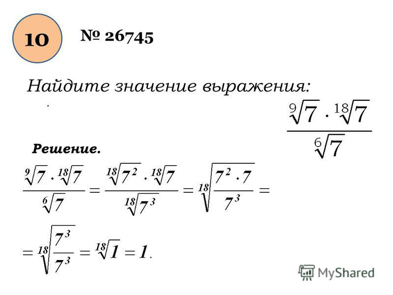 26745 10 Найдите значение выражения:. Решение.