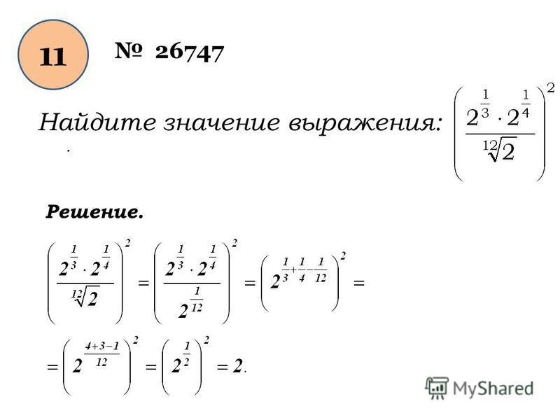 1 26747 Найдите значение выражения:. Решение.