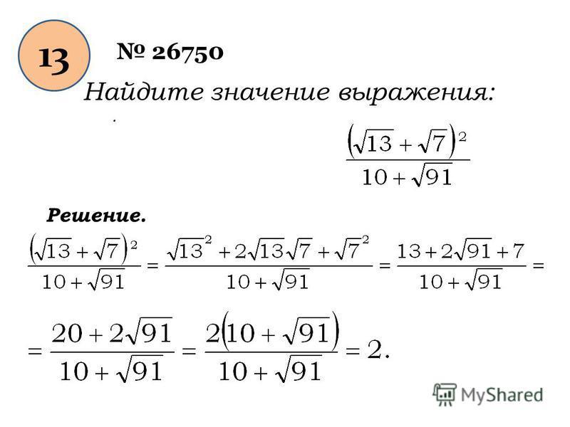 1313 26750 Найдите значение выражения:. Решение.