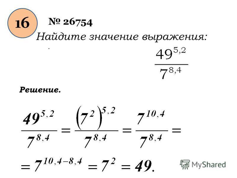 1616 26754 Найдите значение выражения:. Решение.