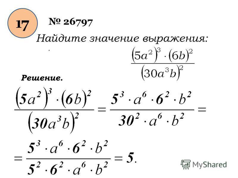 1717 26797 Найдите значение выражения:. Решение.