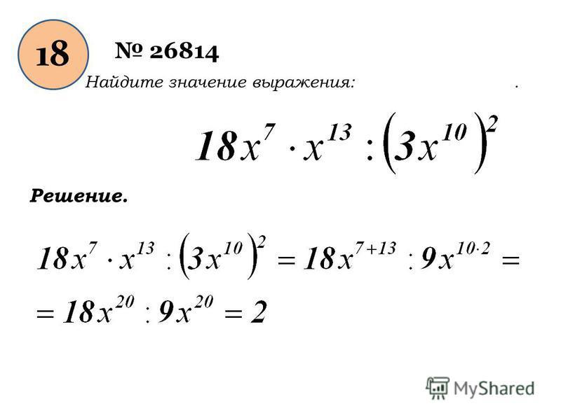 1818 26814 Найдите значение выражения:. Решение.