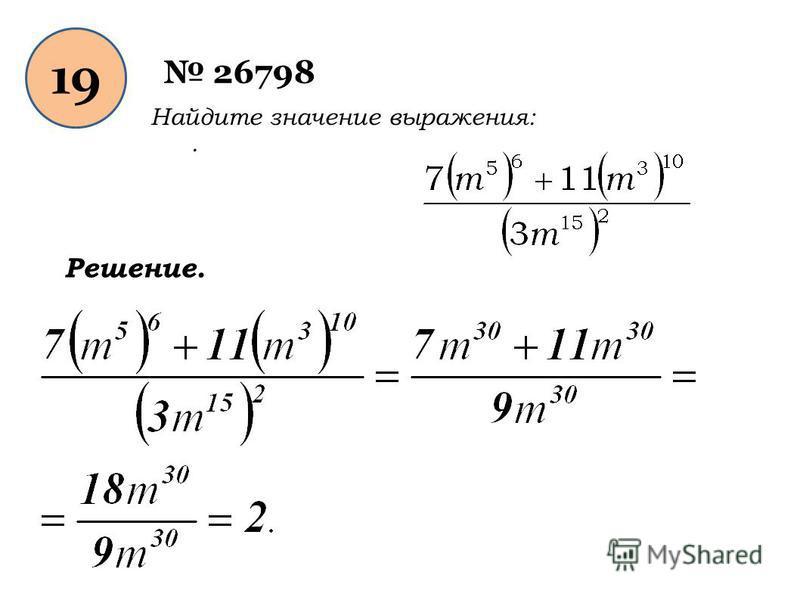 1919 26798 Найдите значение выражения:. Решение.