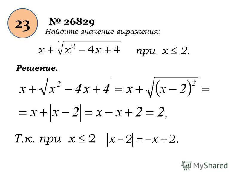 23 26829 Найдите значение выражения:. Решение. при х 2. Т.к. при х 2