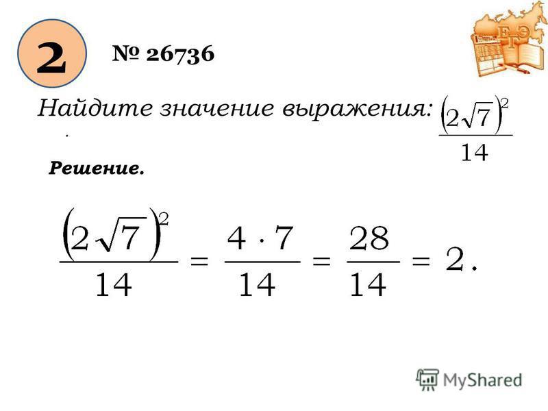 2 26736 Найдите значение выражения:. Решение.