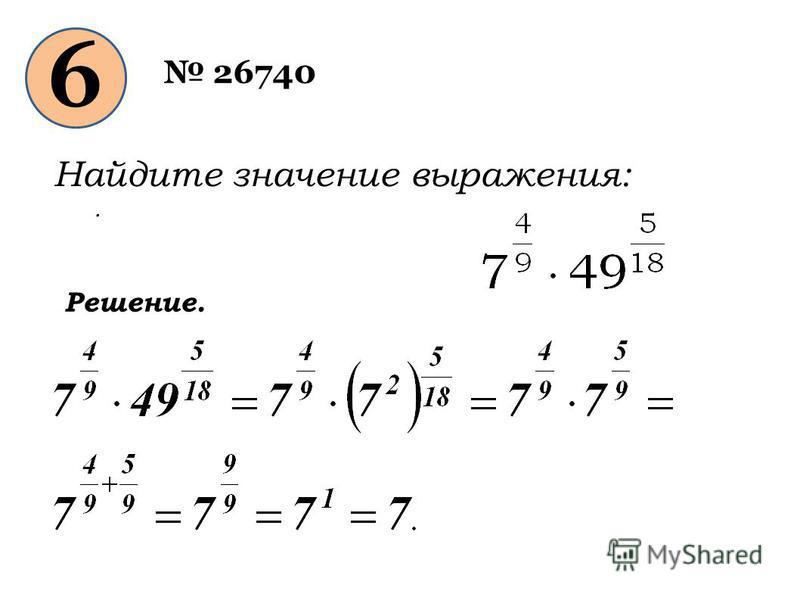 6 26740 Найдите значение выражения:. Решение.