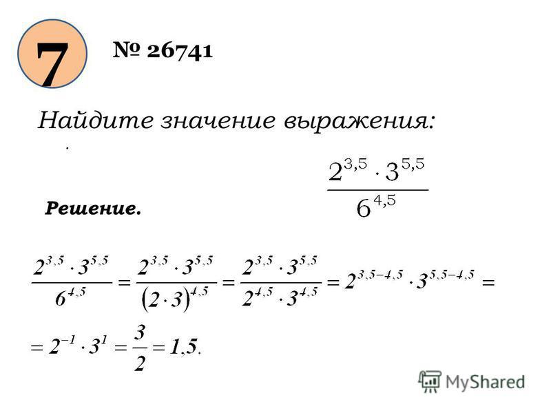 7 26741 Найдите значение выражения:. Решение.