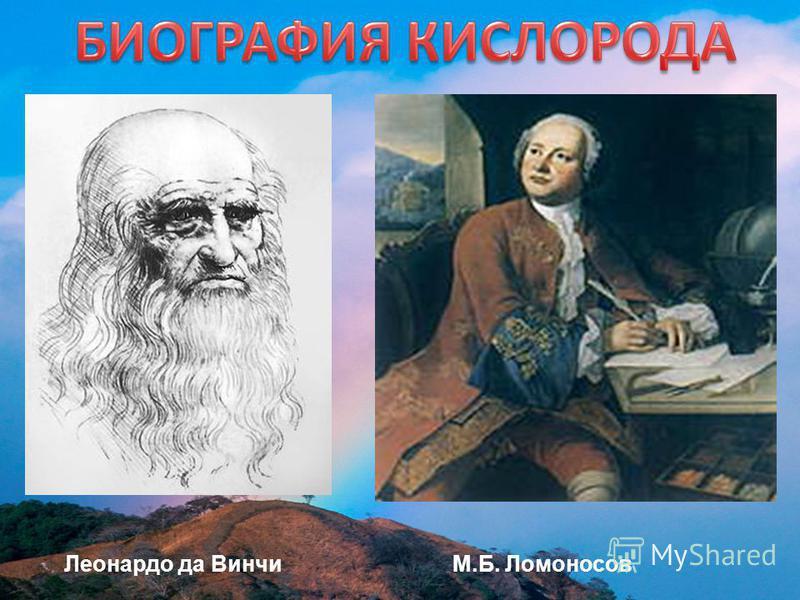 Леонардо да Винчи М.Б. Ломоносов