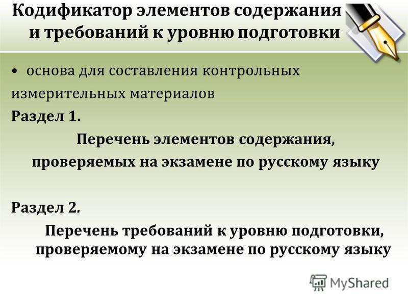Кодификатор элементов содержания и требований к уровню подготовки основа для составления контрольных измерительных материалов Раздел 1. Перечень элементов содержания, проверяемых на экзамене по русскому языку Раздел 2. Перечень требований к уровню по