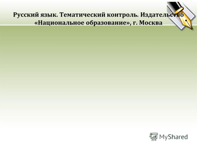 Русский язык. Тематический контроль. Издательство «Национальное образование», г. Москва