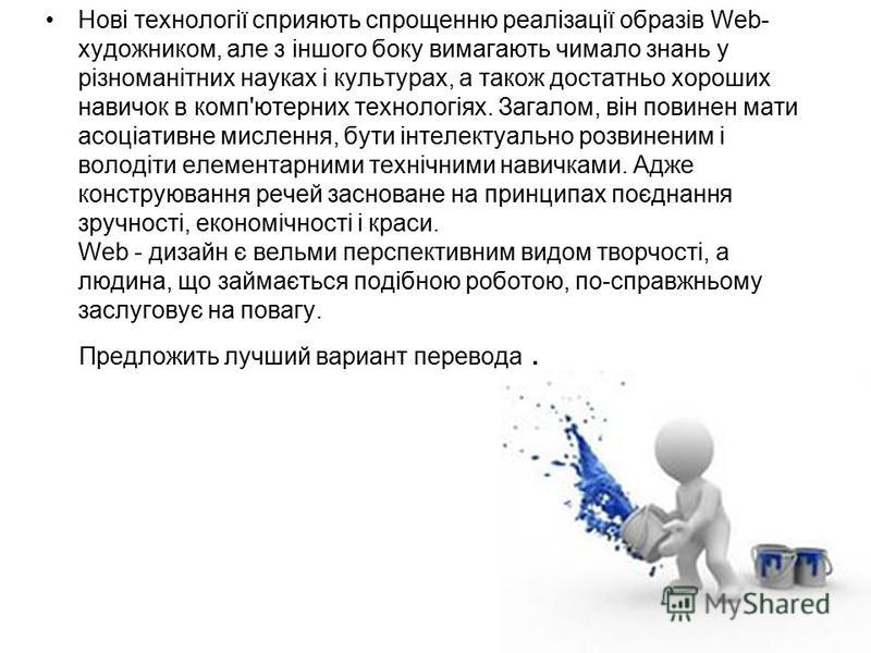 Нові технології сприяють спрощенню реалізації образів Web- художником, але з іншого боку вимагають чимало знань у різноманітних науках і культурах, а також достатньо хороших навичок в комп'ютерних технологіях. Загалом, він повинен мати асоціативне ми
