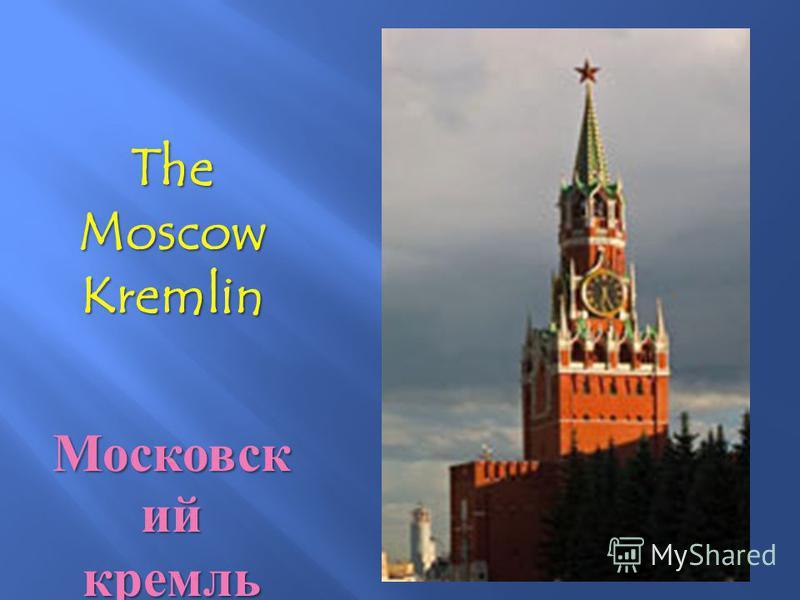 The Moscow Kremlin Московск ий кремль