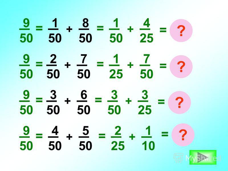 = 9 50 1 50 ++ 8 50 = 1 50 4 25 = ? = 9 50 2 50 + 7 50 + = 1 25 7 50 = ? = 9 50 3 50 + 6 50 + = 3 50 3 25 = ? = 9 50 4 50 + 5 50 + = 2 25 1 10 = ?